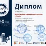 Диплом УралСтройЭкспо 2014