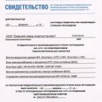 """Свидетельство поставщика МТЦ ЗАО """"Стройтрансгаз"""""""