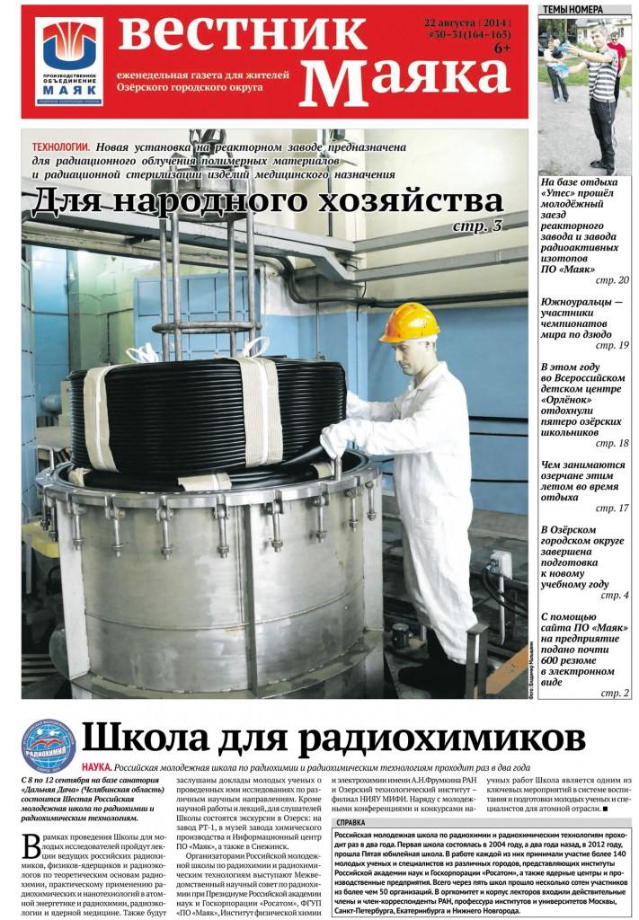 VestnikM_30-31_2014-1