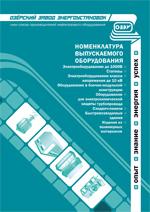 katalog-ozeu