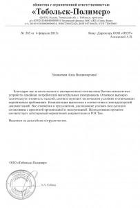 OOO-Tobolsk-Polimer