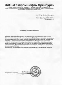 ZAO-Gazpromneft-Orenburg