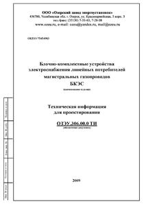 Техническая информация БКЭС