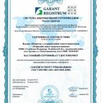 Сертификат соответствия системы менеджмента качества, согласно требованиям международного стандарта ГОСТ ISO 9001:2011