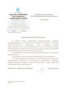 Газпром добыча Уренгой_октябрь 2015_01