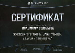 Мастер-класс компании BUSINESS LIFE