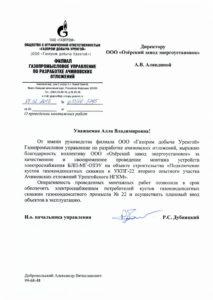 Газпром добыча Уренгой 2016