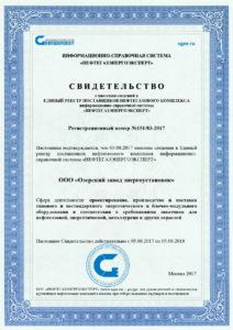 Свид-во-Нефтегазэнергоэксперт-до-2018