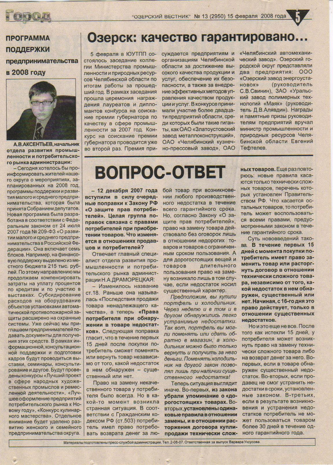zolotoj-merkurij-luchshemu-predpriyatiyu