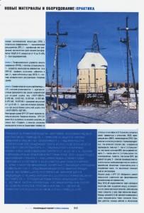 truboprovodnyj-transport-11
