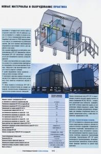 truboprovodnyj-transport-2